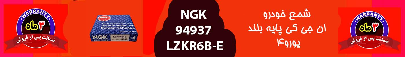 یکشمع ان جییک دست(4عدد) شمع ان جی کی ژاپن NGK جعبه آبی مدل 94937 LZKR6B-E پایه بلند یورو4