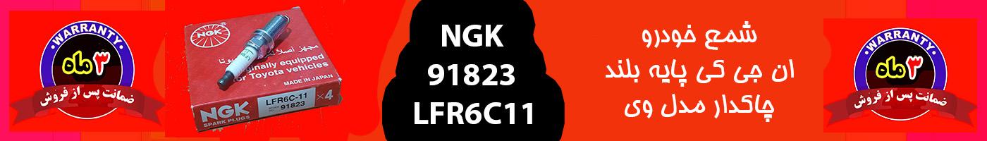 یک دست(4عدد) شمع ان جی کی ژاپن NGK مدل 91823 تویوتایی با تکنولوژی الکترودV پایه بلند