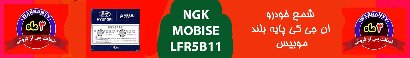 یکشمع ان جیشمع موبیس محصول ان جی کی NGK مدل LFR5B11 پایه کوتاه سوزنی ایریدیم تحت امتیاز هیوندای
